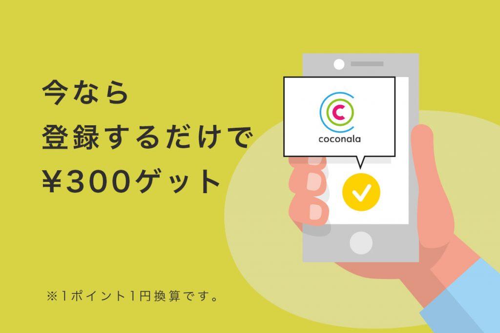 【お得】ココナラで登録するだけで¥300ゲットする方法